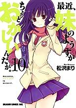 表紙: 最近、妹のようすがちょっとおかしいんだが。(10) (ドラゴンコミックスエイジ) | 松沢 まり