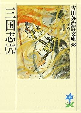 Sangokushi, No. 6