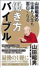 表紙: 山田昭男の仕事も人生も面白くなる働き方バイブル | 山田 昭男