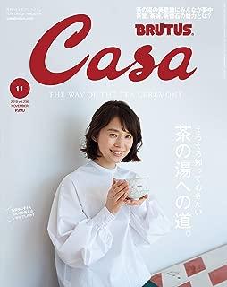 Casa BRUTUS(カーサ ブルータス) 2019年 11月号 [茶の湯への道。/石田ゆり子]...
