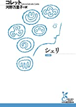 表紙: シェリ (光文社古典新訳文庫) | コレット