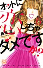 表紙: オットに恋しちゃダメですか? 6 (白泉社レディース・コミックス) | 藤原晶
