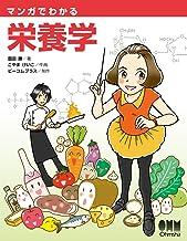 表紙: マンガでわかる栄養学 | 薗田勝