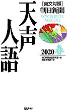英文対照 天声人語 2020春 Vol.200