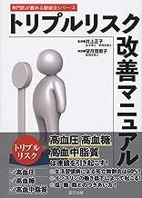 トリプルリスク改善マニュアル (専門医が薦める健康法シリーズ)