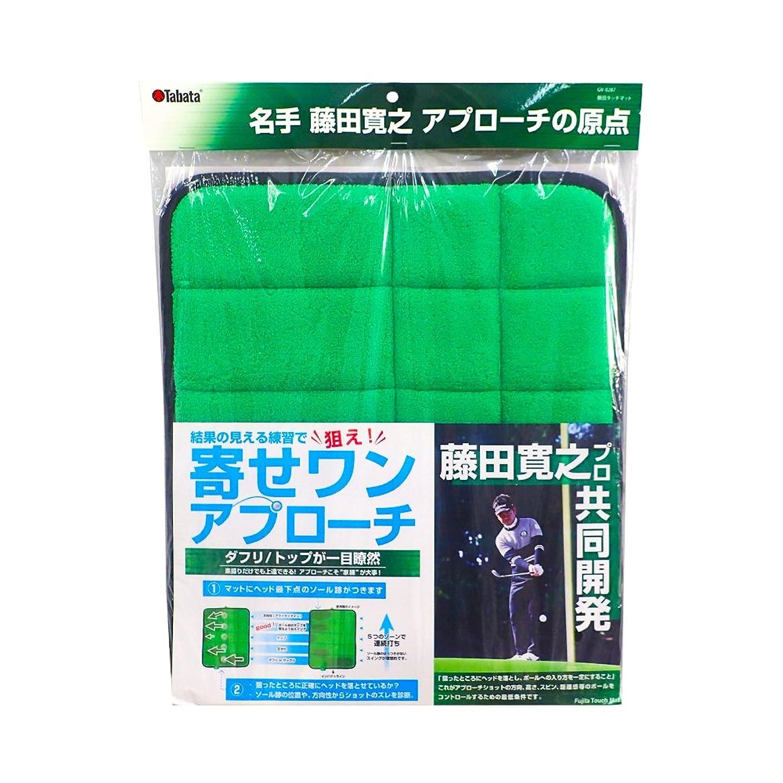 最少記者反発するTabata(タバタ) ショット用マット ショットマット Fujitaタッチマット 寄せワンアプローチ GV0287 GR