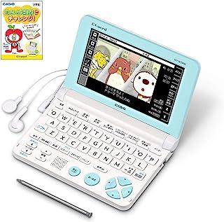 カシオ 電子辞書 エクスワード 小学生モデル XD-SK2800WE ホワイト アマゾンオリジナルセット XD-SK2805WE
