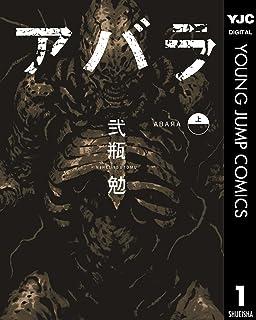 ABARA 上 (ヤングジャンプコミックスDIGITAL)