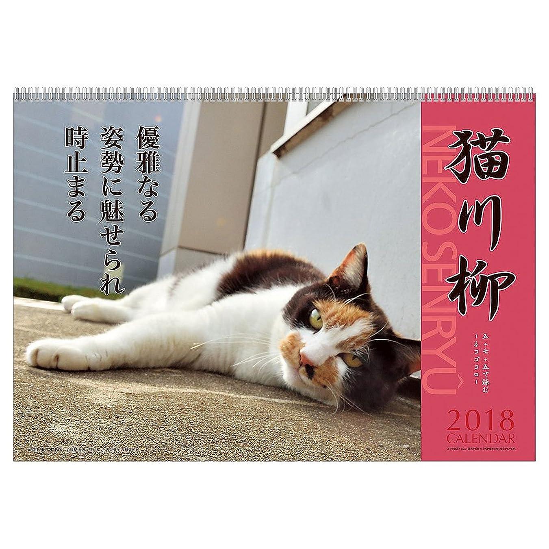 インフルエンザコロニアル行アートプリントジャパン 2018年 猫川柳カレンダー No.002 1000093335