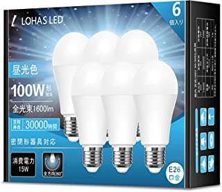 ロハス LED電球 E26口金 100W形相当 昼光色 15W 高輝度 1600lm 一般電球形 全方向タイプ 密閉形器具対応 6個入