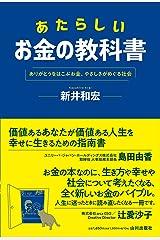 新井和宏『あたらしいお金の教科書』
