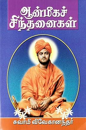 Amazon in: Swami Vivekananda - Tamil Books: Books