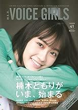 B.L.T. VOICE GIRLS Vol.41 (B.L.T.MOOK 65号)