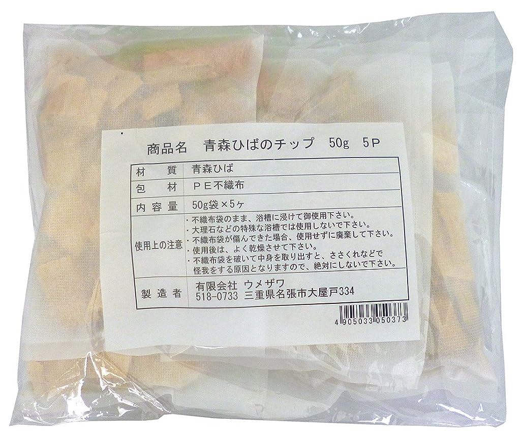 内部カリング申込み青森ひばのチップ 50g 5P 050373