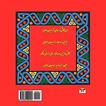 Rubaiyat of Omar Khayyam (Selected Poems) (Persian /Farsi Edition) (Persian Edition)