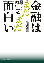 表紙: 私の履歴書 金融はまだまだ面白い (日本経済新聞出版) | 奥正之