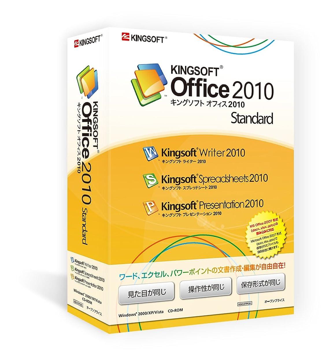 忘れられない比類なきローンKINGSOFT Office2010 Standard パッケージ CD-ROM版