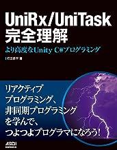 表紙: UniRx/UniTask完全理解 より高度なUnity C#プログラミング (アスキードワンゴ)   打田 恭平