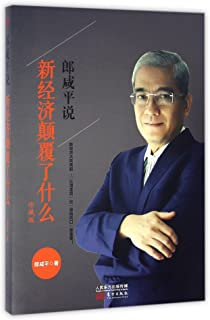 Larry Hsien Ping Lang Says (Chinese Edition)