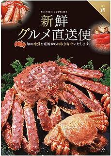 カタログギフト グルメ 食べ物 海鮮 肉 新鮮グルメ直送便 (結)