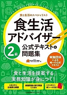 食生活アドバイザー®2級公式テキスト&問題集