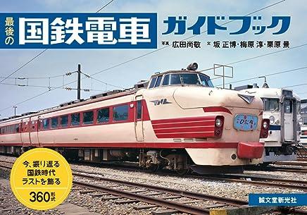 最後の国鉄電車ガイドブック: 今、振り返る 国鉄時代ラストを飾る360形式