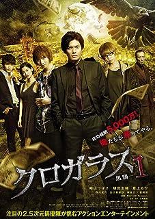 クロガラス1(初回生産限定スペシャル・パッケージ) [DVD]