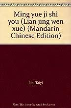 Ming yue ji shi you (Lian jing wen xue) (Mandarin Chinese Edition)