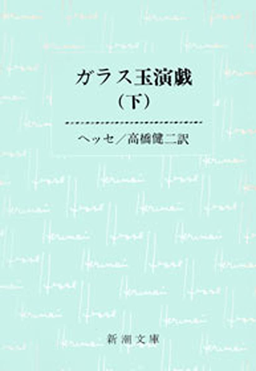 構成する曇った飛行場ガラス玉演戯(下)(新潮文庫)