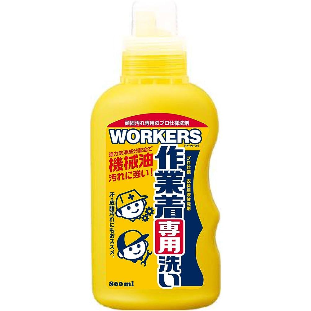 専門スペクトラム軍団WORKERS 作業着専用洗い 液体洗剤 本体 800ml (油汚れ用)