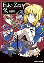表紙: Fate/Zero 黒 (角川コミックス・エース) | 雌鳥