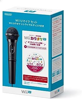 Wii U マイクセット カラオケ U トライアルディスク付き