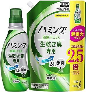 【まとめ買い】ハミング Fine(ファイン) 柔軟剤 部屋干しEX フレッシュサボンの香り 本体+詰め替え 1160ml