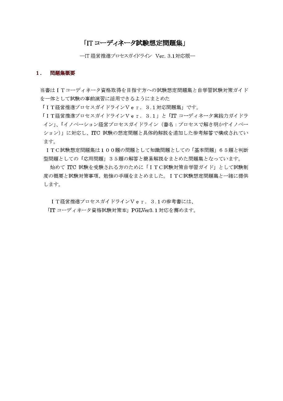 ワイプロバ幾分ITコーディネータ試験想定問題集 PGL3.1対応