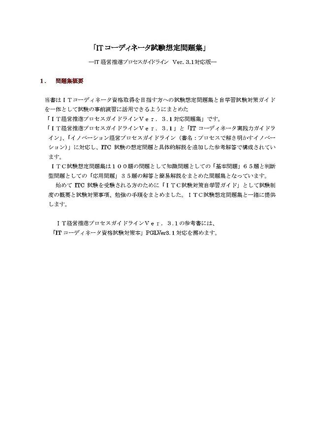 に応じてバター拍手ITコーディネータ試験想定問題集 PGL3.1対応
