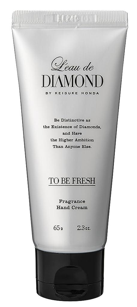 何十人も行動ベールロードダイアモンド バイ ケイスケホンダ フレグランスハンドクリーム(To be Fresh)65g