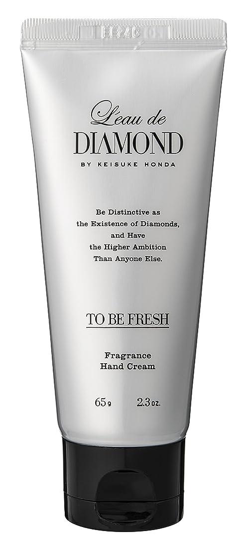 摂動クレアマンモスロードダイアモンド バイ ケイスケホンダ フレグランスハンドクリーム(To be Fresh)65g