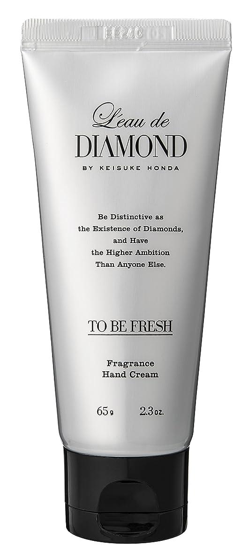 人生を作る落ち着いて比較的ロードダイアモンド バイ ケイスケホンダ フレグランスハンドクリーム(To be Fresh)65g