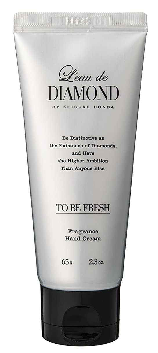 範囲ではごきげんよう乱雑なロードダイアモンド バイ ケイスケホンダ フレグランスハンドクリーム(To be Fresh)65g
