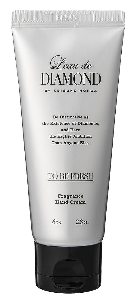 何でもハウスバッチロードダイアモンド バイ ケイスケホンダ フレグランスハンドクリーム(To be Fresh)65g