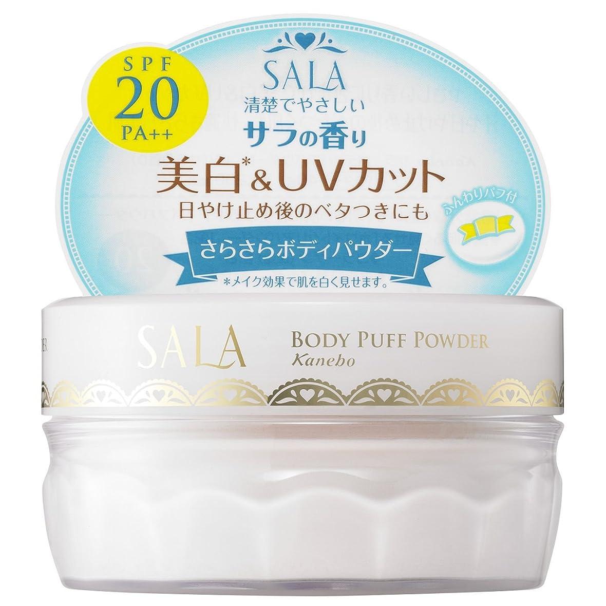 十年合図サラ ボディパフパウダー UV サラの香り
