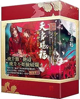 小説 天官賜福(1+2) 特裝版 台湾版 墨香銅臭 てんかんしふく ぼっかどうしゅう ファンタジー BL ボーイズラブ BOYS LOVE