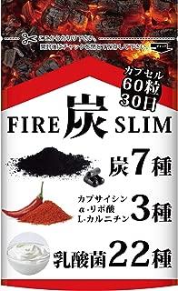 ダイエットサプリ 炭 カプサイシン L-カルニチン αリポ酸 チャコール 7種の純炭 乳酸菌 FIRE炭SLIM