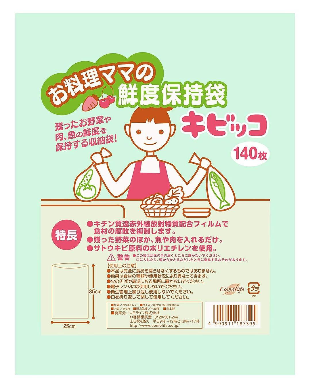 ジェムリフトすりお料理ママの鮮度保持袋キビッコ140枚 お徳用 エコ 肉 魚 野菜 新鮮 保存 冷蔵庫 長持ち