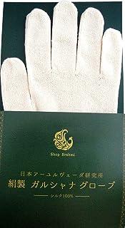 絹100% ガルシャナ グローブ