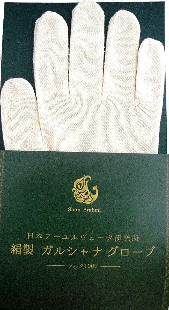 一般吸収異常絹100% ガルシャナ グローブ
