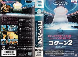コクーン2 遥かなる地球 [VHS]