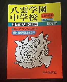 八雲学園中学校 25年度用 (3年間入試と研究140)