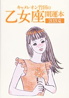 キャメレオン竹田の乙女座開運本 2020年版