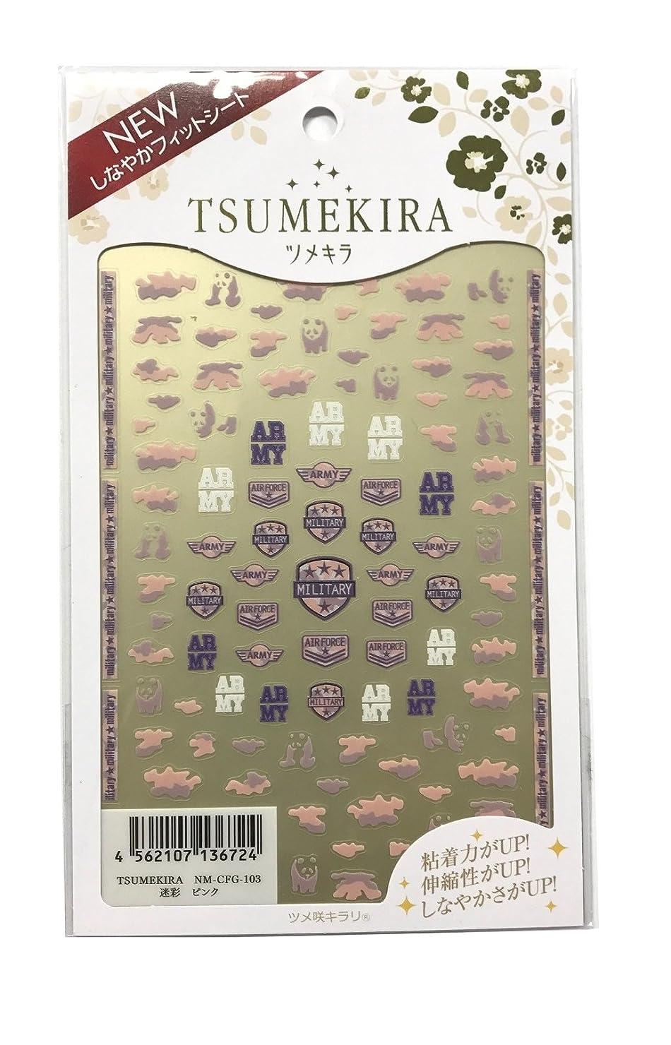 粒飢饉パウダーツメキラ(TSUMEKIRA) ネイル用シール 迷彩 ピンク NM-CFG-103